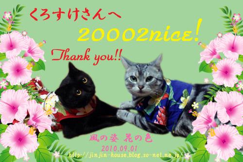 20002kurosukesan.jpg