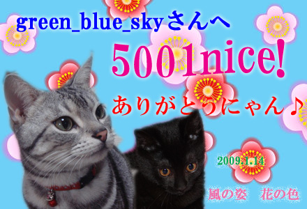 5001greenblueskysan.jpg
