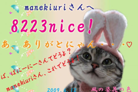 8223manekiurisan.jpg