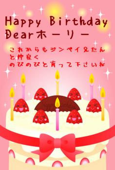 Birthdaycard_marimosan20091003.png