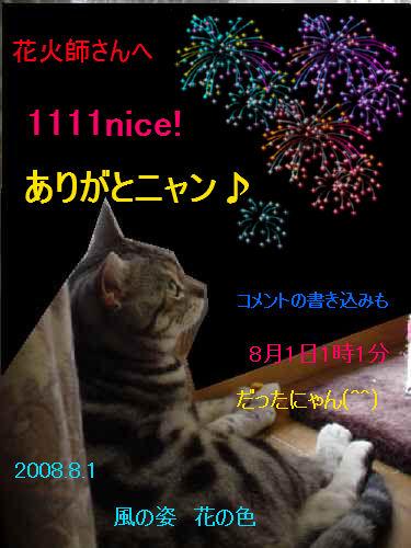 to hanabishi.jpg